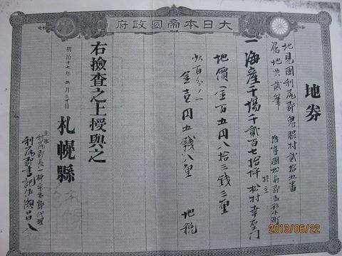 明治17年発行で発行元行政組織は札幌県