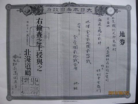 明治21年発行で、発行元行政組織は北海道庁