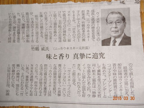 H27.3.6付け日経夕刊