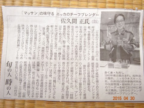 H27.4.28付け日経朝刊
