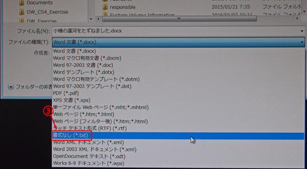 図2.ファイルの種類のメニューを展開し「書式なし」を選択